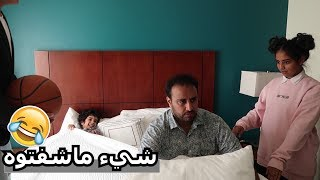 ريما بلعت التقويم -فلوق وكواليس انواع الناس ف الفنادق