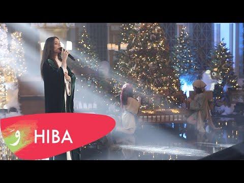 Hiba Tawaji – Christmas Medley (LIVE 2019) / هبه طوجي – اغاني الميلاد