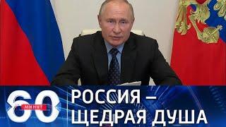 Заявление Путина обрушило цену на газ в Европе. 60 минут вечерний выпуск в 1840 от 27.10.21