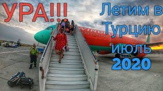 Какие изменения произошли в аэропорту за время карантина Новые правила в аэропорту Турция 2020