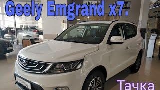 Geely Emgrand x7. Обзор обновленного Geely Emgrand X7.