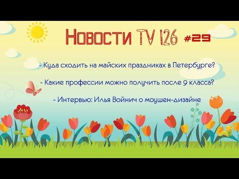 Новости. Выпуск 29 (2018-2019)