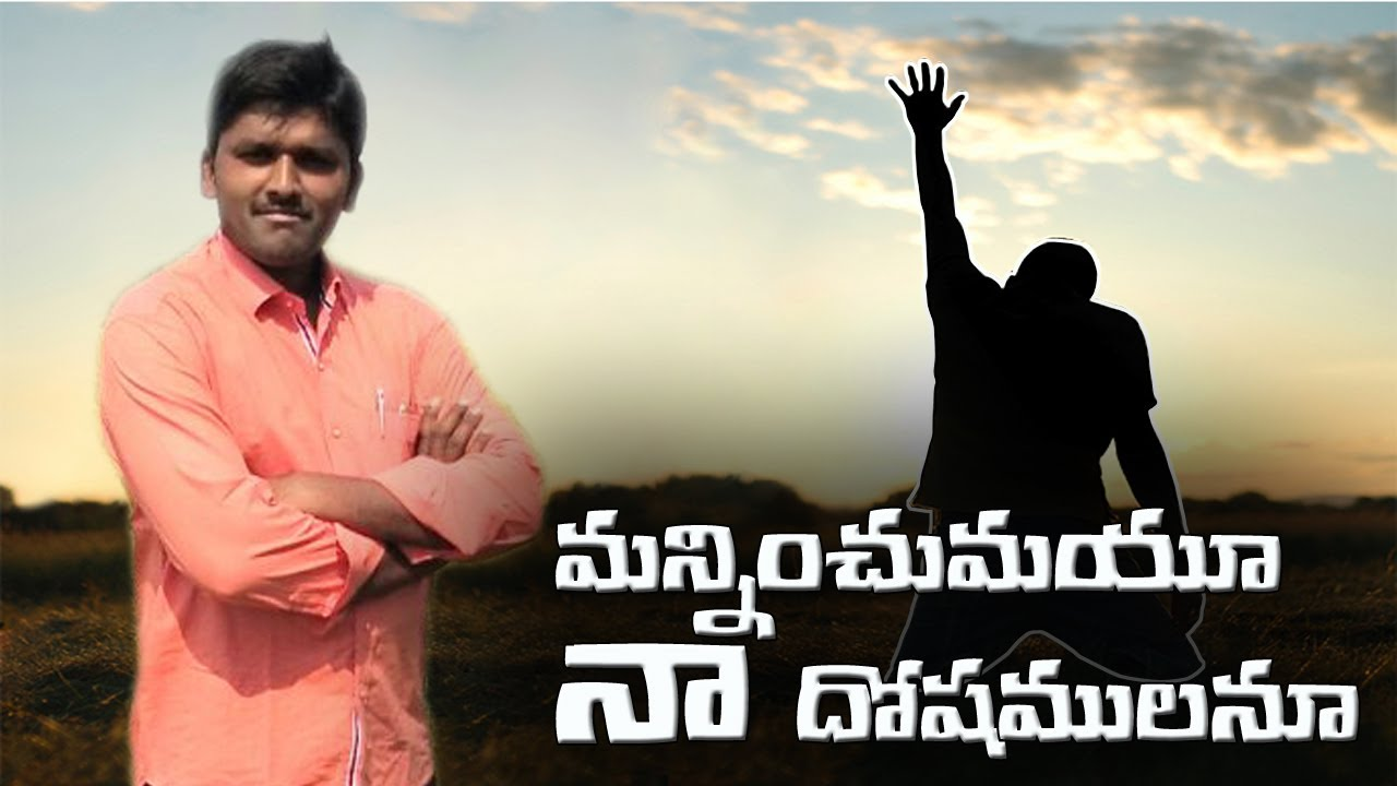 మన్నించుమయా//Sung By:Bro.Rajendra Prasad//Letest Telugu Christian Songs 2017//Nefficba