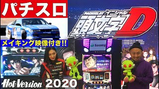 パチスロ「頭文字D」が凄い!! メイキング映像付き!!【Hot-Version】2020