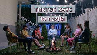 «Тикток Хаус» 10 серия