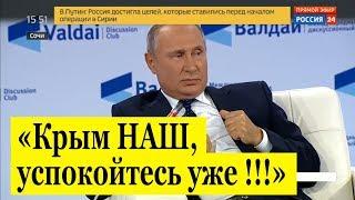 """Путин: """"Крым - НАШ"""" и ХВАТИТ с этим спорить!"""