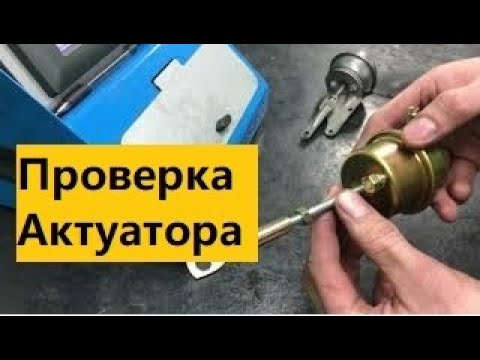 Как самостоятельно проверить актуатор (клапан) турбины.