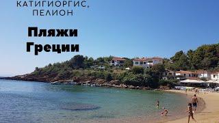 Пляж Катигиоргис,  Κατηγιωργης, Katigiorgis. Пелион. Греция. Пляжи Греции.  Пляж.
