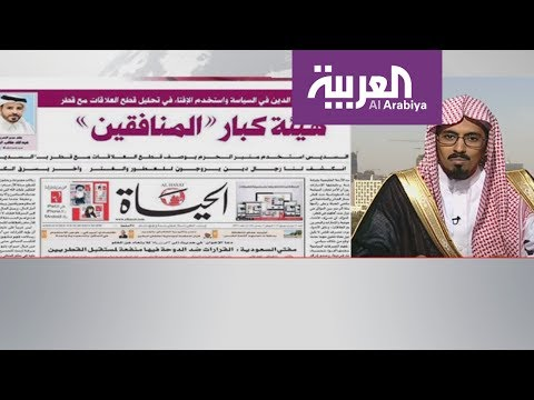 وقاحة قطر تطال مفتي السعودية وكبار علمائها