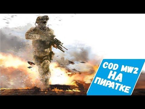 Как играть в Call Of Duty Modern Warfare 2 Multiplayer онлайн на пиратке
