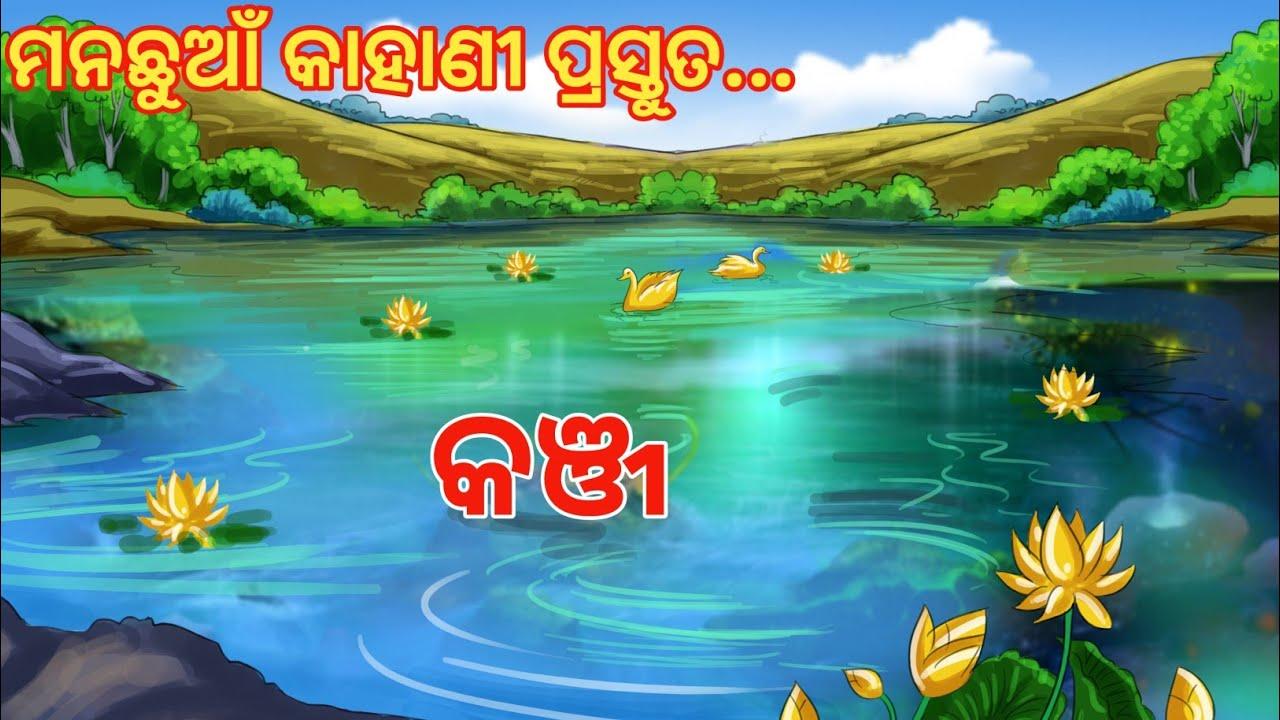 Kanja ll କଞ୍ଜ ll odia gapa ll odia story ll online learning ll manachhuan kahani ll