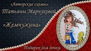 """Вышивка: """"ЖЕМЧУЖИНА"""" авторская схема Татьяны Марчуковой Вышивка крестом:"""