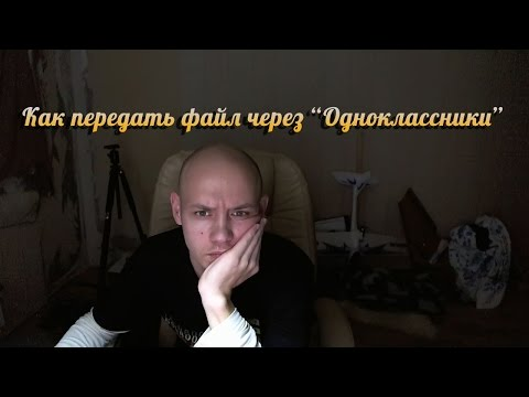 Как передать файлы через Одноклассники