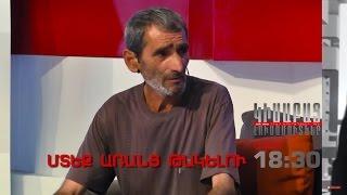 Kisabac Lusamutner anons 02 12 16 Mteq Aranc Takelu