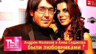 ТЫ НЕ ПОВЕРИШЬ ! Андрей Малахов и Анна Седакова были любовниками ?