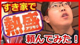 【挑戦】すき家で牛丼の熱盛を頼んでみたらまさかの結果に!?