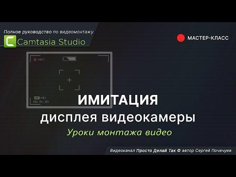 Camtasia Studio - имитация дисплея видеокамеры. Мастер класс