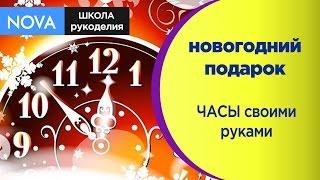 ЧАСЫ своими руками ❄ Новогодний подарок!!! #хэндмейд как сделать новогодние часы ❄