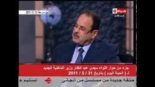 الحياة اليوم - جزء من لقاء اللواء مجدى عبد الغفار وزير الداخلية الجديد بتاريخ 31-5-2011