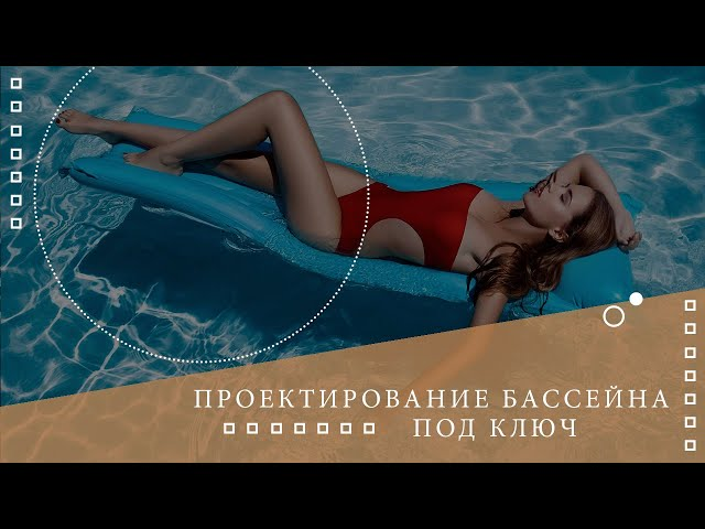 ✅ Проектирование бассейна🌡Все о бассейнах и фонтанах ⚜⚜⚜