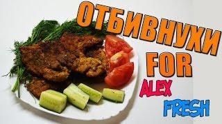 Куриные отбивные для ALEX FRESH