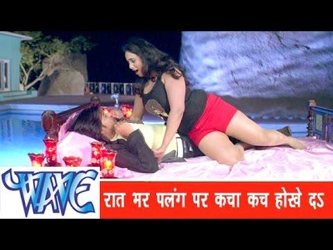 रत भर पलंग पर काचा कच होखे दs Rat Bhar Palang Par Kacha Kach - Bhojpuri Hot Songs 2015 - Prem Diwani