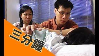 【星火三分鐘】吳展榮、徐佩儀 《留住女兒》星火飛騰 130