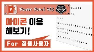 파워포인트 (Power point) 365 강의 #041 정품 365 사용자를 위한 특혜, 아이콘!