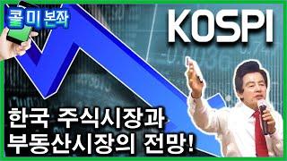 [콜미본좌] 허경영이 예언하는 미래 한국 주식시장과 부…