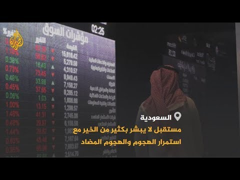 ???? ما التداعيات الاقتصادية للهجوم على أرامكو؟  - 21:54-2019 / 9 / 15