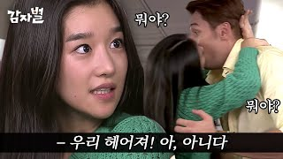 [#TimeKiller] (ENG/SPA/IND) Seo Ye Ji's Kiss & Breakup Situation with Julien #PotatoStar #Diggle