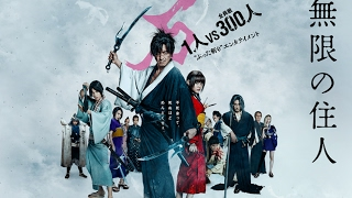 [FULL TRAILER] Blade of The Immortal [Live Action Movie 2017]