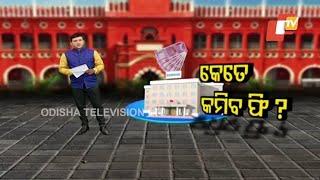 Orissa High Court Reserves Verdict On Reduction Of School Fees