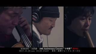 KOBUDO -古武道- 10周年記念ツアー開催中! ♪Rhapsody in Blue