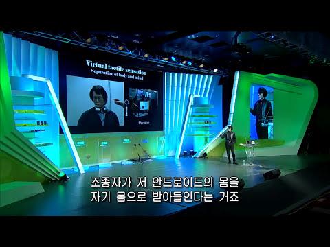Roboticist Hiroshi Ishiguro on Why We Need Robots that Look Like Us | SDF2012