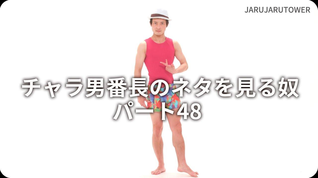『チャラ男番長のネタを見る奴 パート48』ジャルジャルのネタのタネ【JARUJARUTOWER】