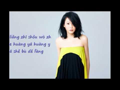刘若英Rene Liu 我们没有在一起 Lyrics