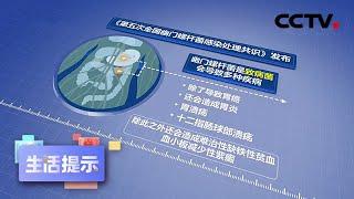 《生活提示》 20201121 幽门螺杆菌要治吗?| CCTV - YouTube