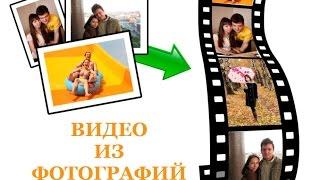 Создание видео из фотографий