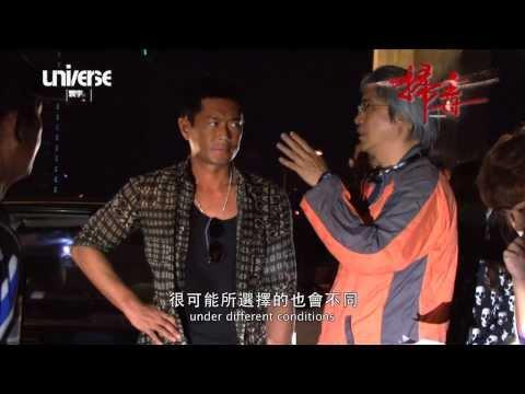 掃毒 【The White Storm】  Making of - Benny Chan