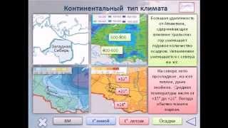 Климат России и типы климатов