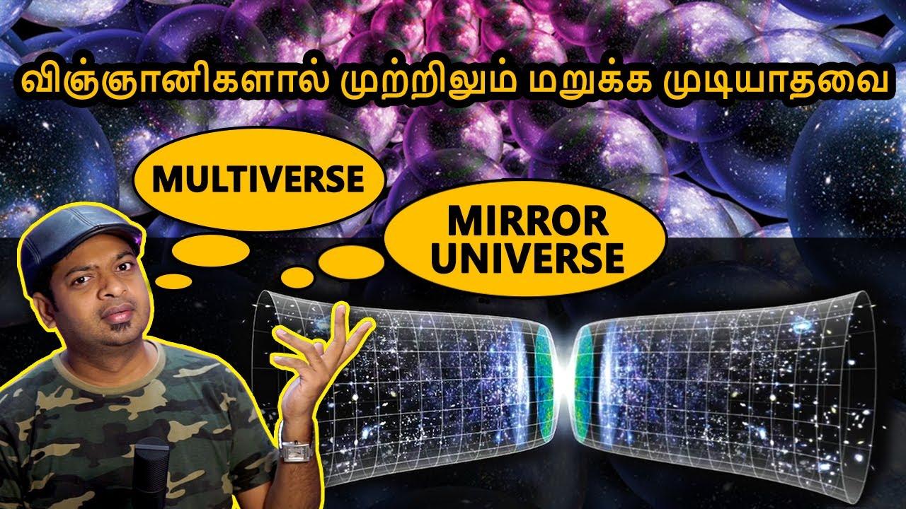 8 Alternatives to the Big Bang Theory | விஞ்ஞானிகளால் முற்றிலும் மறுக்க முடியாதவை | Mr.GK