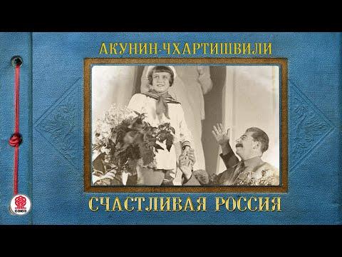 Счастливая Россия. Борис Акунин . Аудиокнига .читает А.Клюквин