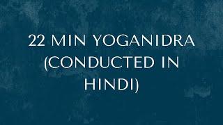 Yoga Nidra with Ajinkyaji (Conducted in Hindi)