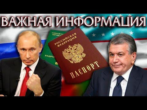 Узбекистанцы смогут получить Гражданство России?
