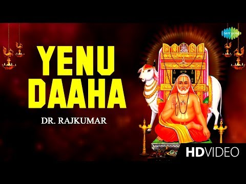 Yenu Daaha - Video Song | Swamy Raghavendra | Dr. Rajkumar | Upendra Kumar |  Kannada | Temple Song
