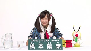 AKB48 45thシングル 選抜総選挙 アピールコメント AKB48 チーム8所属 富...