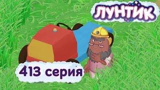 Лунтик - 413 серия. Травожуйка