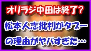 【何様】オリラジ中田敦彦、松本人志批判で完全終了!? 松本批判がタブ...