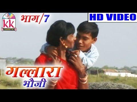 Deewana Patel   CG COMEDY   Scene7  Gallara Bhauji    Chhattisgarhi Comedy    Hd Video 2019